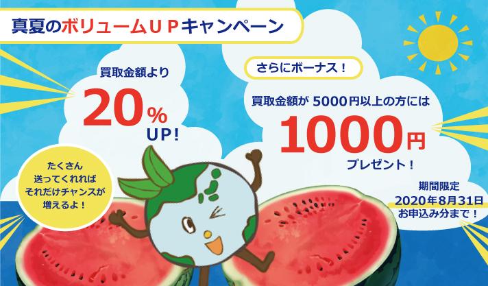 マンガ・コミック買取20%アップイメージ